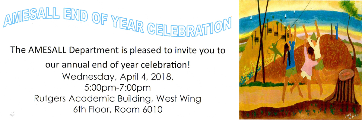AMESALL End of Year Celebration: Wednesday, April 4, 2018, 5:00pm-7:00pm; Rutgers Academic Building, West Wing, 6th Floor, Room 6010
